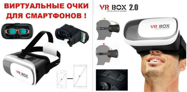 VR BOX 2-0