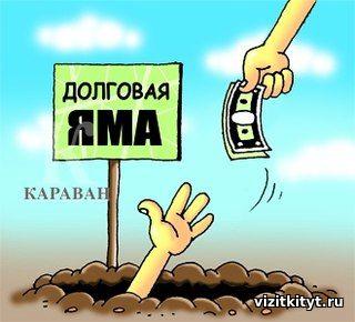 Яма долгов