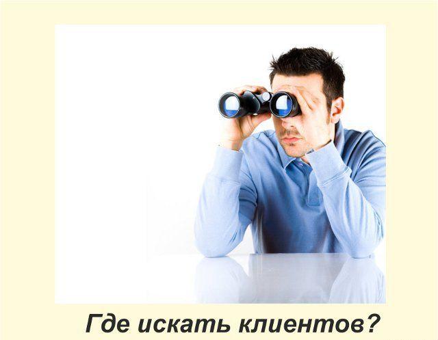 iskat-klientov