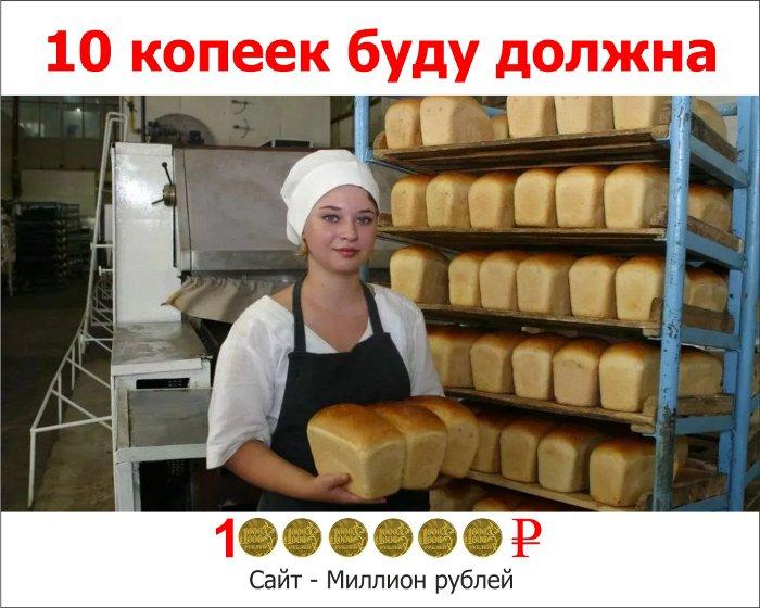 10-kopeek-budu-dolzhna