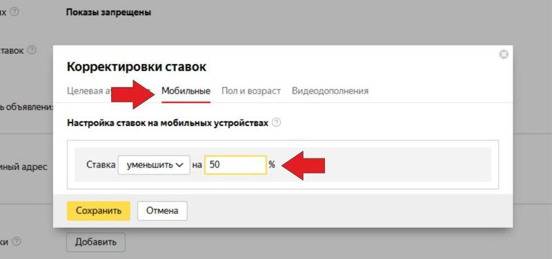 korrektirovka-mobilnyh-yandeks-direkt