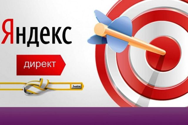 Настройка яндекс директ для товарного бизнеса