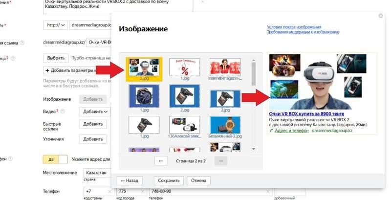 obyavlenie-rsya-yandeks-direkt