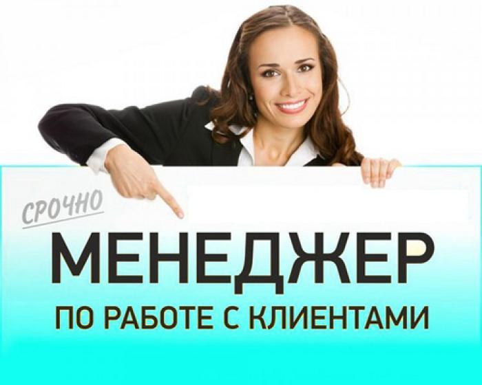 podrabotka-menedgerom-po-prodazham