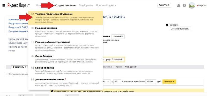 tekstovo-graficheskie-obyavleniya-yandeks-direkt