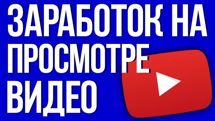 zarabotok-na-prosmotre-video