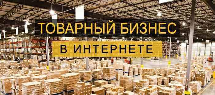 zarabotok-na-tovarnom-biznese