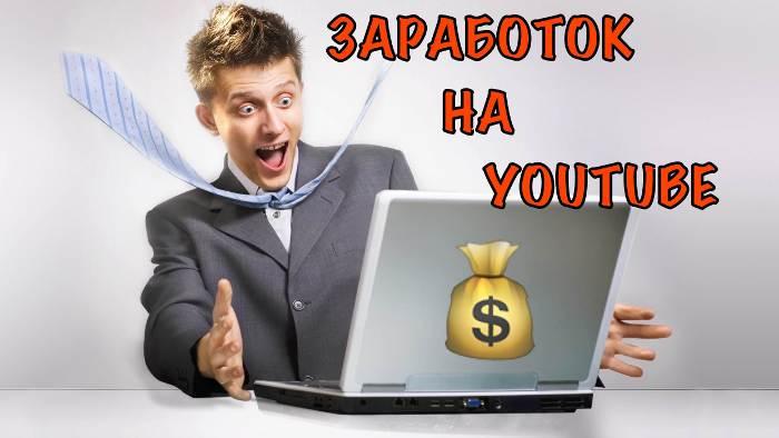 zarabotok-na-youtube