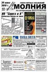 gazeta-molnia