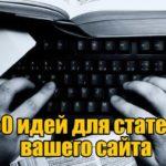 О чём писать в блог — 50 идей для статей