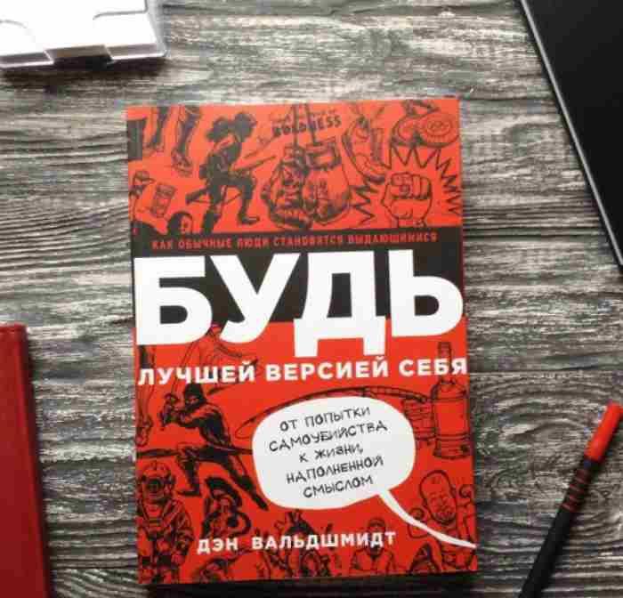 Отзыв на книгу – Будь лучшей версией себя