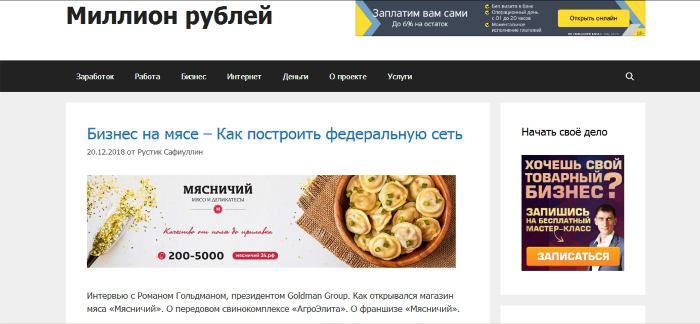 reklamnaya-statya