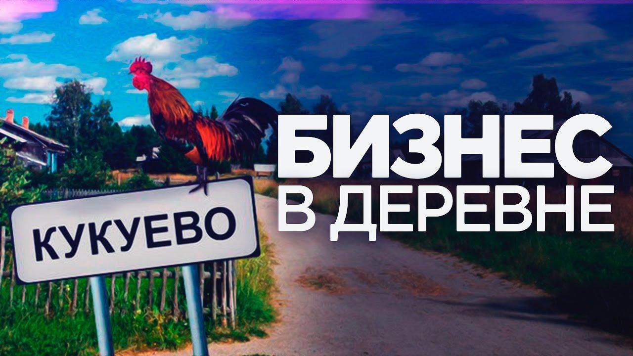 Бизнес идеи в деревне
