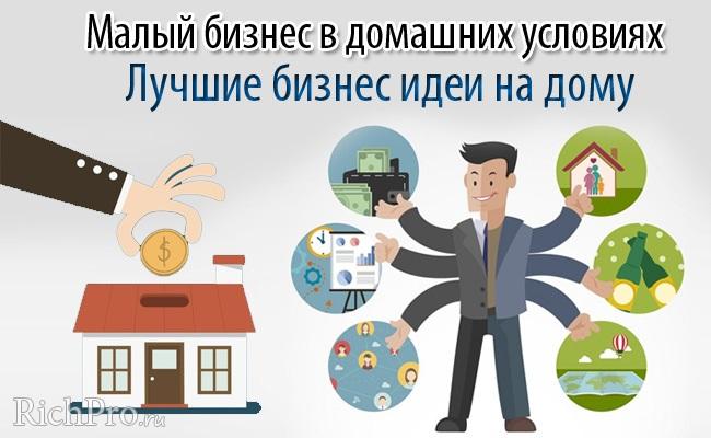 Бизнес идеи на дому