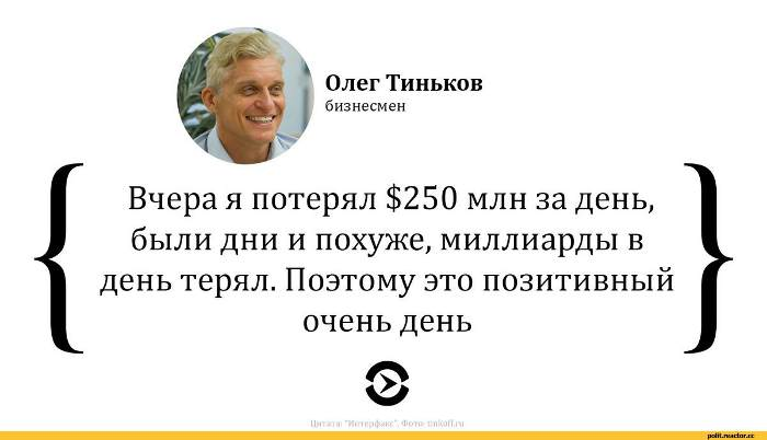 30 цитат предпринимателя Олега Тинькова