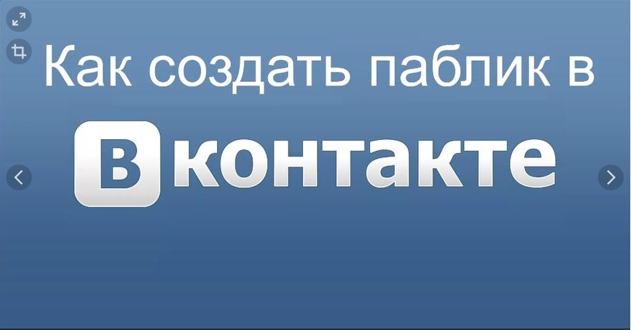 Как создать сетку пабликов Вконтакте