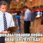 Тренды товарки первый квартал 2019 года