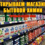 Магазин бытовой химии: как открыть с нуля