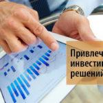 Привлечение инвестиций, методы и способы привлечения денег в бизнес