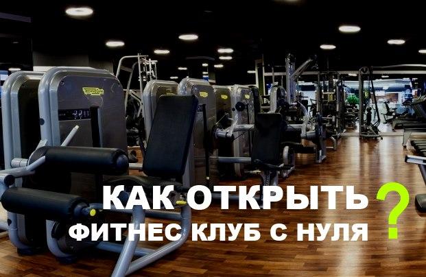 Открываем спортивный клуб: здоровый образ жизни в массы
