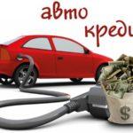 Как сэкономить оформляя кредит на автомобиль