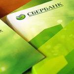 «Молодая семья»: выгодная ипотека Сбербанка и правила ее получения