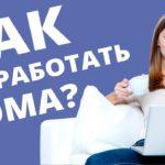 Бизнес – дома, как зарабатывать с комфортом
