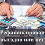 Действительно ли рефинансирование кредита выгодно?