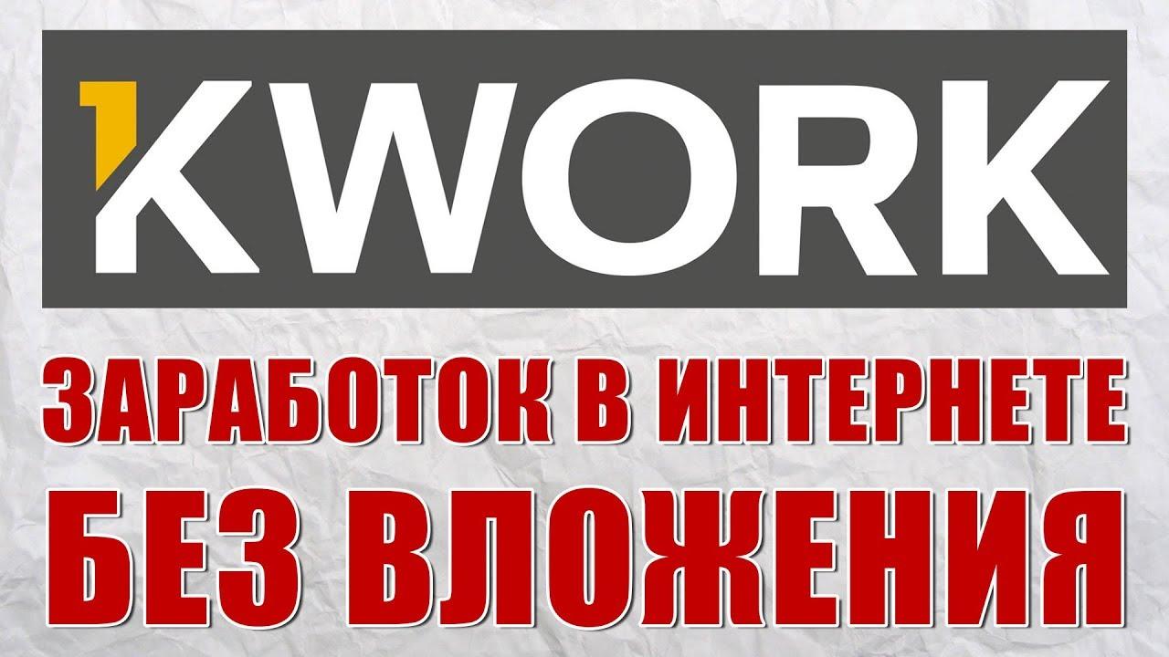 Заработок в интернете с Kwork