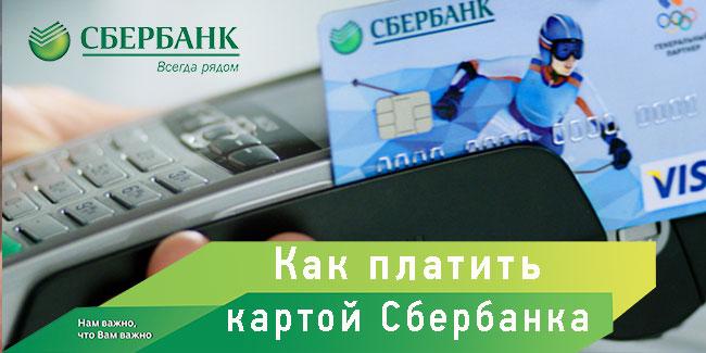 Как оплатить товар в интернет-магазине картой Сбербанка