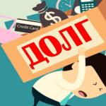 Что делать если возникла задолженность по кредиту?
