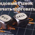 Как начать торговать на фондовом рынке?
