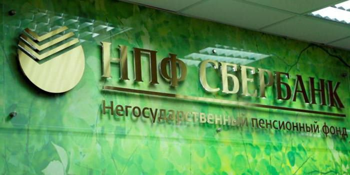 Пенсионный фонд Сбербанка (НПФ)