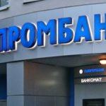 Газпромбанк — вклады для физических лиц, процентные ставки.
