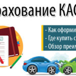 Выбор страховой компании КАСКО