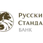 Русский стандарт — вклады для физических лиц