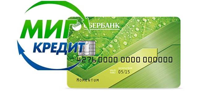 Как узнать, одобрен ли кредит в МигКредит?