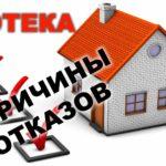 Причины отказа банка в ипотеке