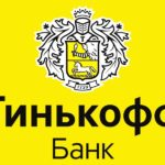 Банк Тинькофф. Оформить онлайн заявку на кредит