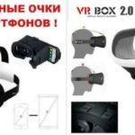 VR BOX 2.0 инструкция по применению