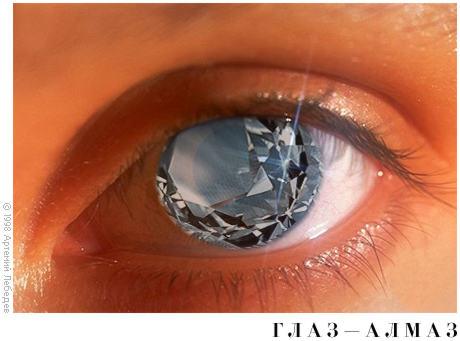 глаз алмаз
