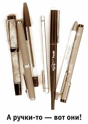 а ручки то вот они