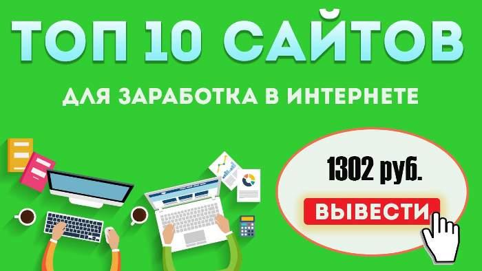 10-saitov-dlya-zarabotka-v-internete-studentam