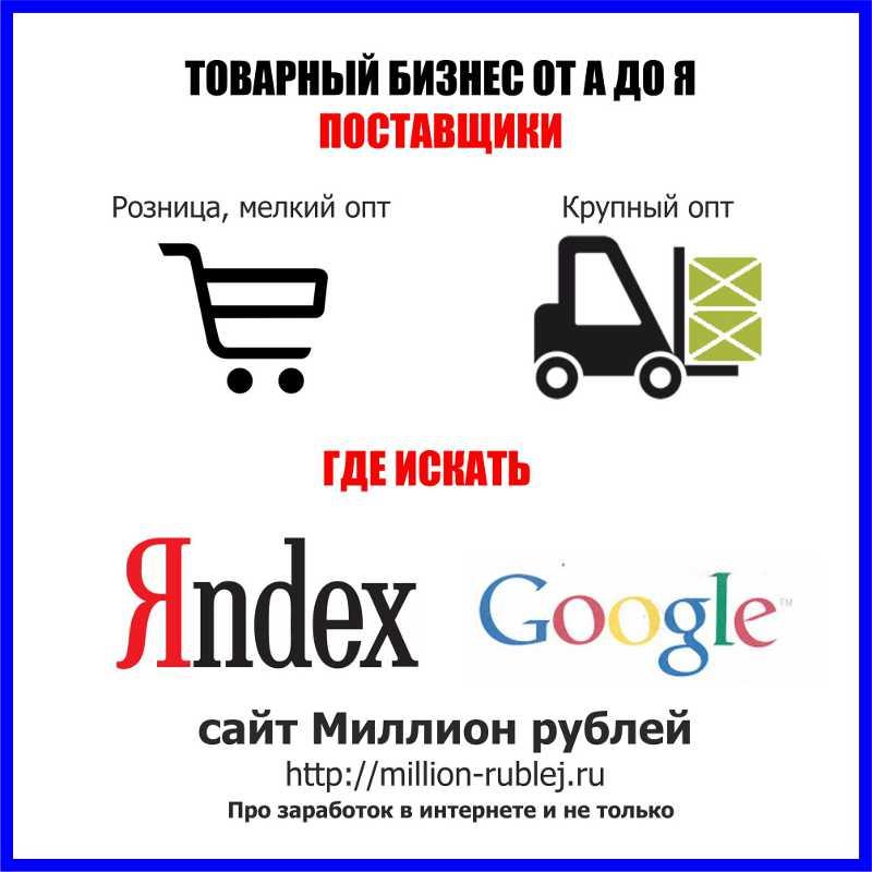 infografika-tovarka-postavschiki