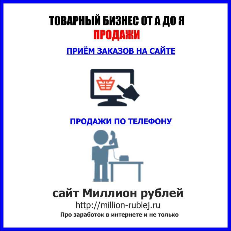 infografika-tovarka-prodazhi