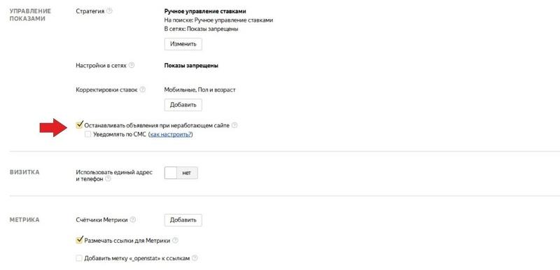 ostanovka-obyavlenij-yandeks-direkt