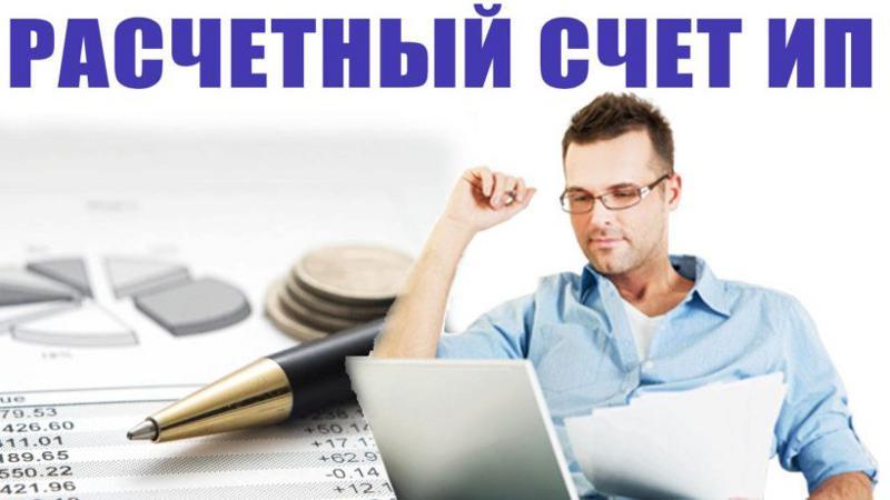 otkrytie-raschetnogo-scheta-dlya-ip