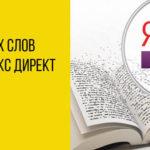 Подбор ключевых слов Яндекс Директ