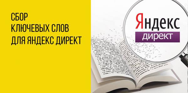 podbor-klyuchevyh-slov-yandeks-direkt-besplatno
