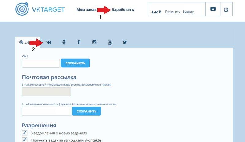 vktarget-dobavlyem-profili